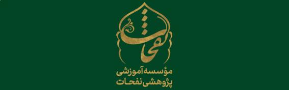 مؤسسه آموزشی پژوهشی نفحات