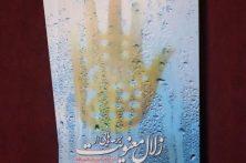 کتاب جرعههایی از زلال معنویت اثر استاد یزدانپناه منتشر شد