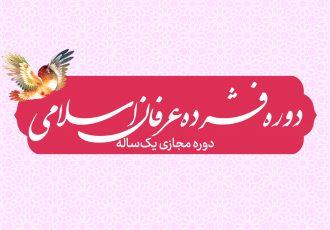 آغاز ثبتنام دوره فشرده عرفان اسلامی