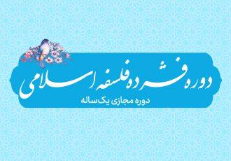 آغاز ثبتنام دوره فشرده فلسفه اسلامی