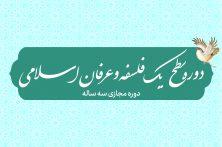 آغاز ثبتنام دوره سطح یک فلسفه و عرفان اسلامی