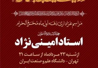 برنامه سخنرانی حضرت استاد امینینژاد در دهه اول ماه محرم