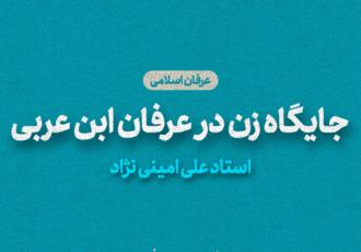نشست تخصصی جایگاه زن در عرفان ابن عربی